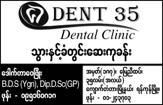 Dent 35