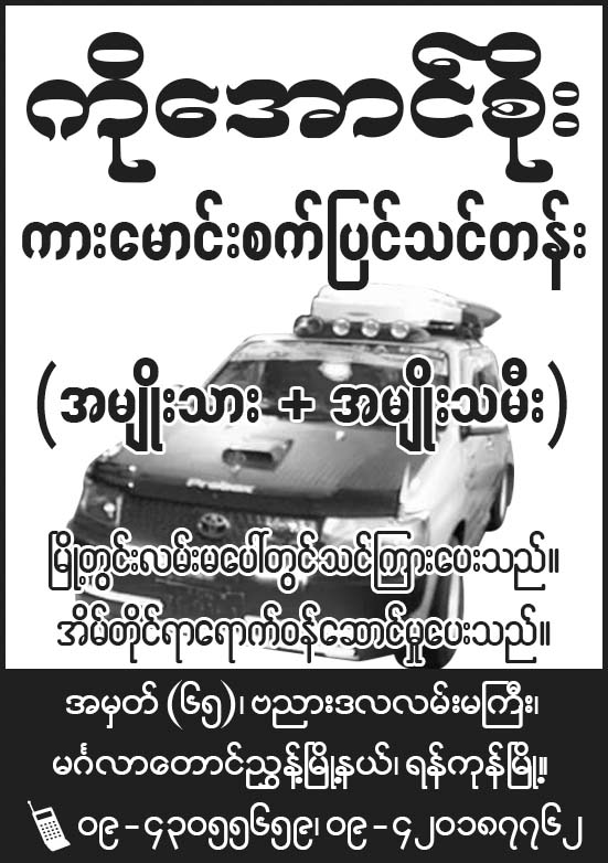 Ko Aung Soe