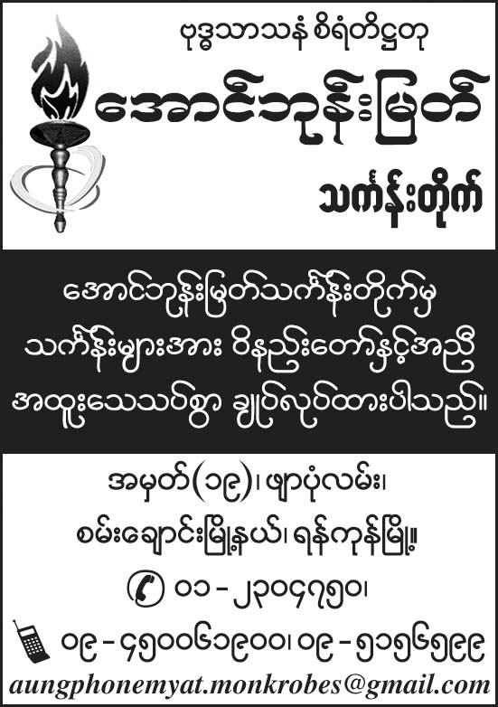Aung Phone Myat