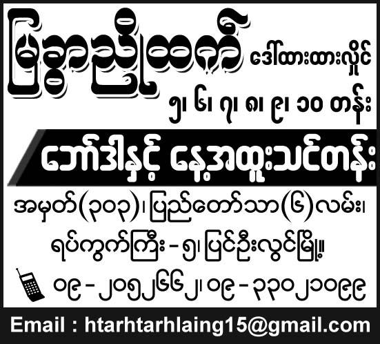 Mya Khwar Nyo Htet