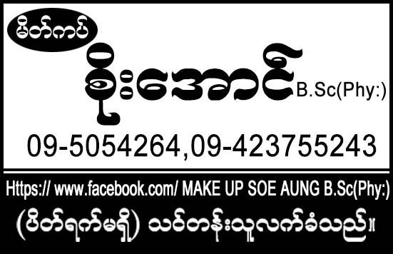 Make Up Soe Aung