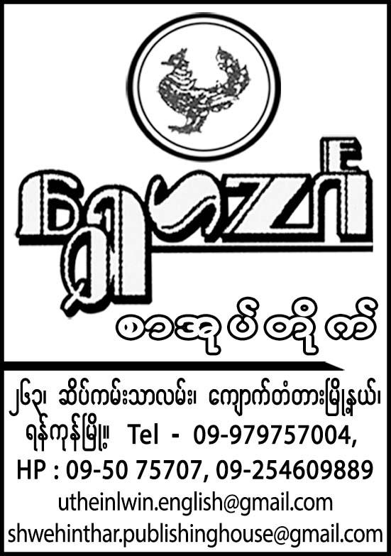 Shwe Hinthar