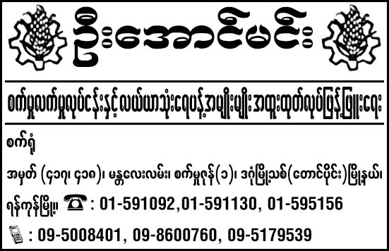 U Aung Min