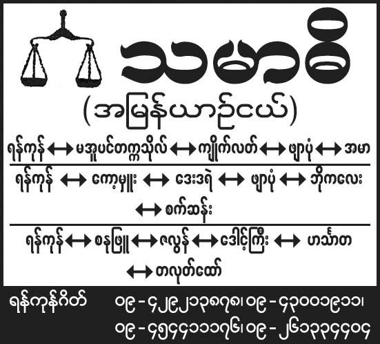 Thamardi (Ygn-Phyar Pon)