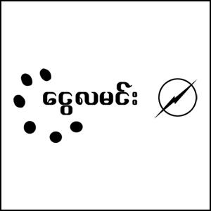 Ngwe La Min