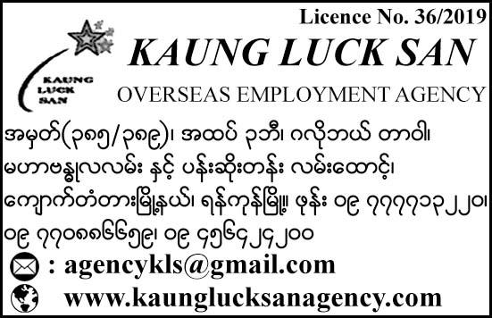 Kaung Luck San