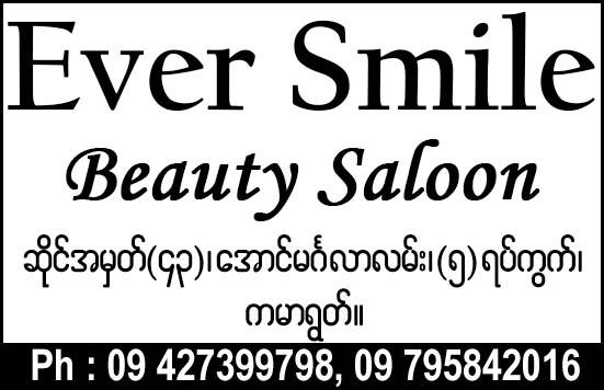 Ever Smile