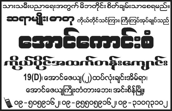 Aung Kaung San (Saya Myo)