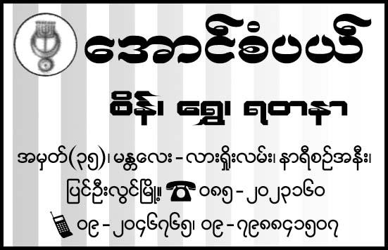 Aung Sabei