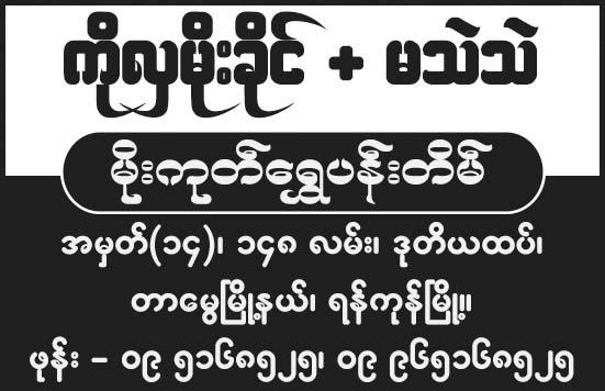 Ko Hla Moe Khaing + Ma Thae Thae