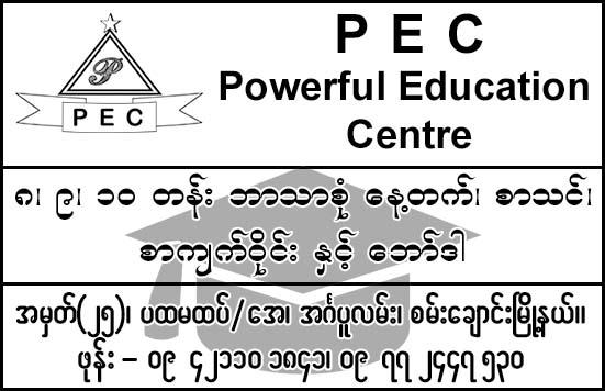 Powerful Education Center (PEC)