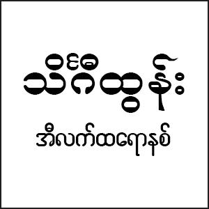 Theingi Tun