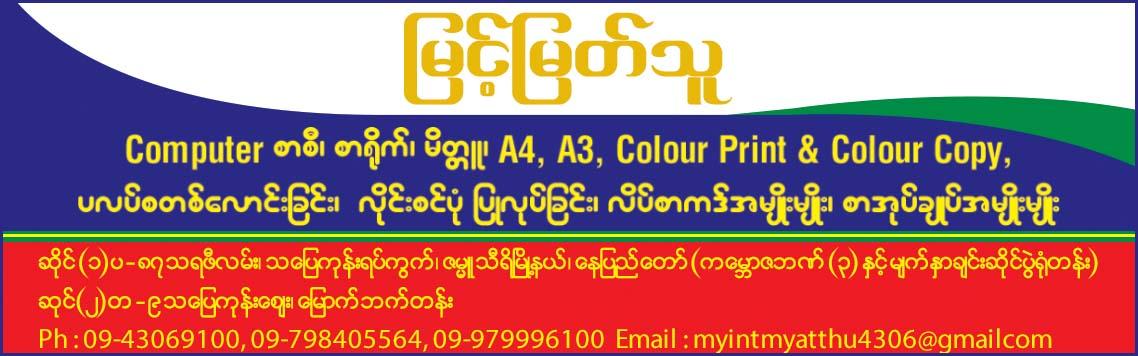 Myint Myat Thu