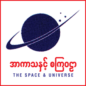 The Space and Universe