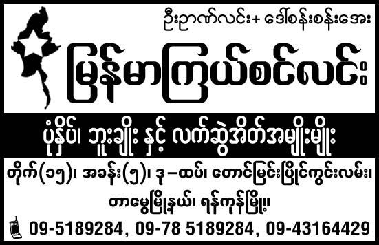 Myanmar Kyal Sin Lin