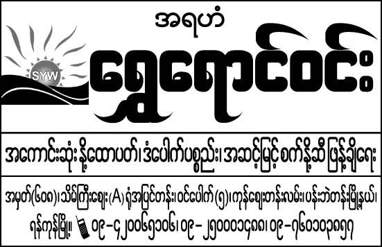 Shwe Yaung Win