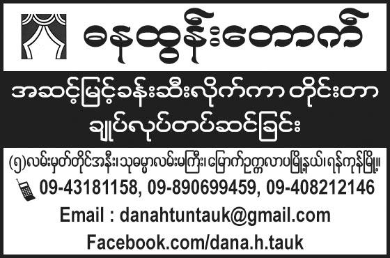 Dana Htun Tauk