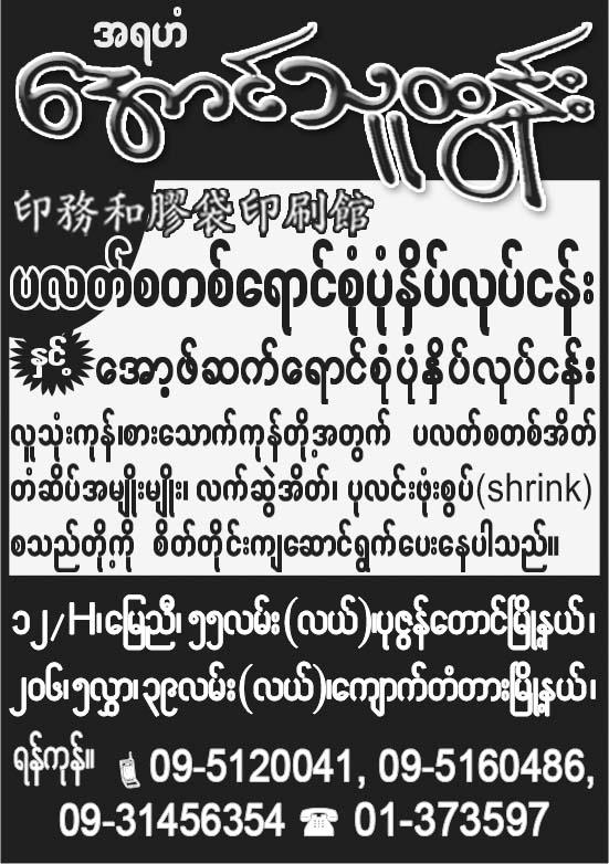Aung Thu Tun
