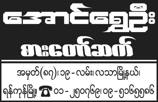 Aung Shwe Oo