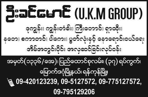 U Khin Maung