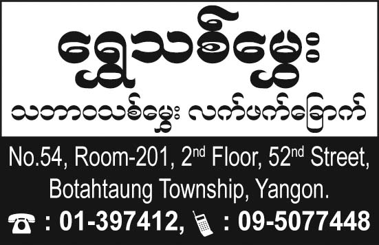 Shwe Thit Hmwe Co. Ltd.,