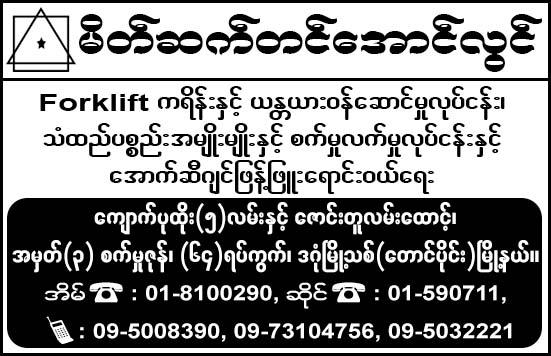 Mate Set Tin Aung Lwin