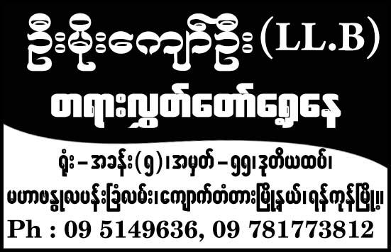 U Moe Kyaw Oo