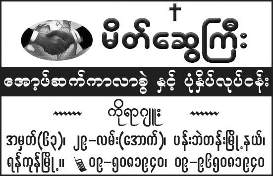 Mate Swe Gyi