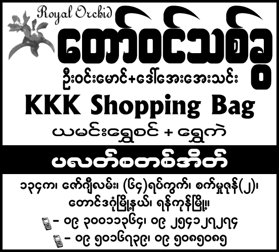 Royal Orchid (KKK Shopping Bag)