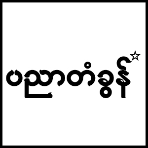 Pyinnyar Tagon