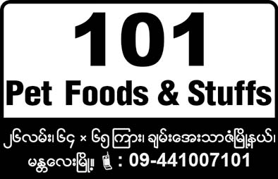 101 Pet Foods and Stuffs