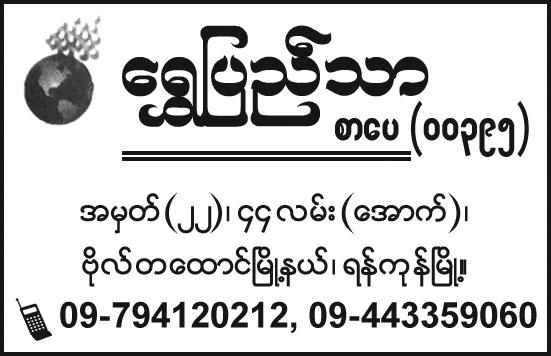 Shwe Pyi Thar