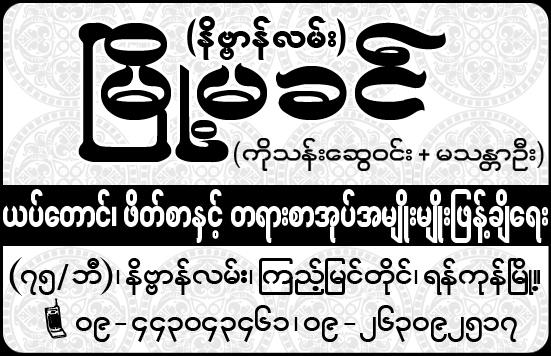 Myoma Khin