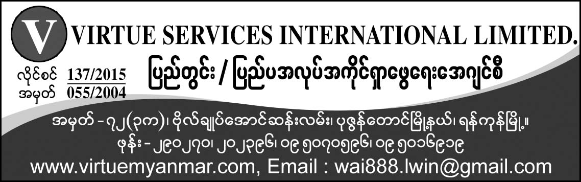 Virtue Services