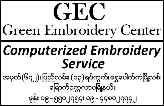 GEC Green Embroidery Center