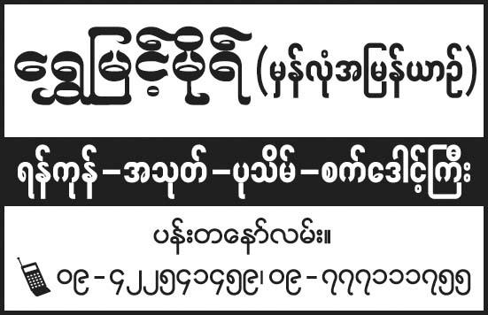 Shwe Myint Moh