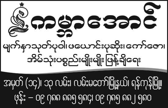 Kabar Aung