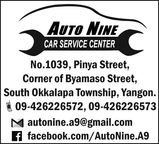 Auto Nine