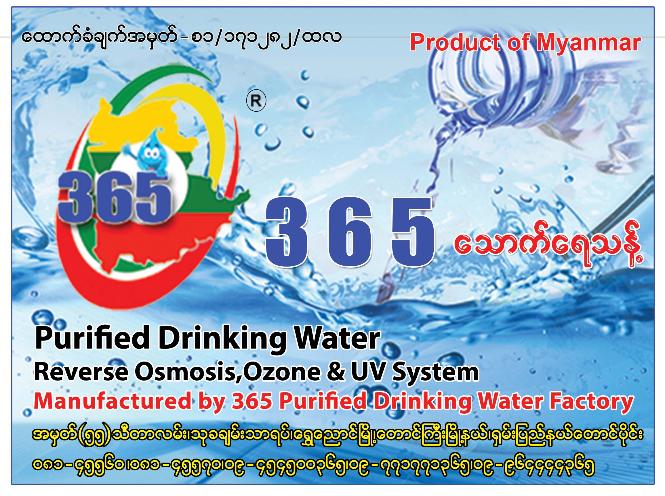 365 Purified Drinking Water Factory