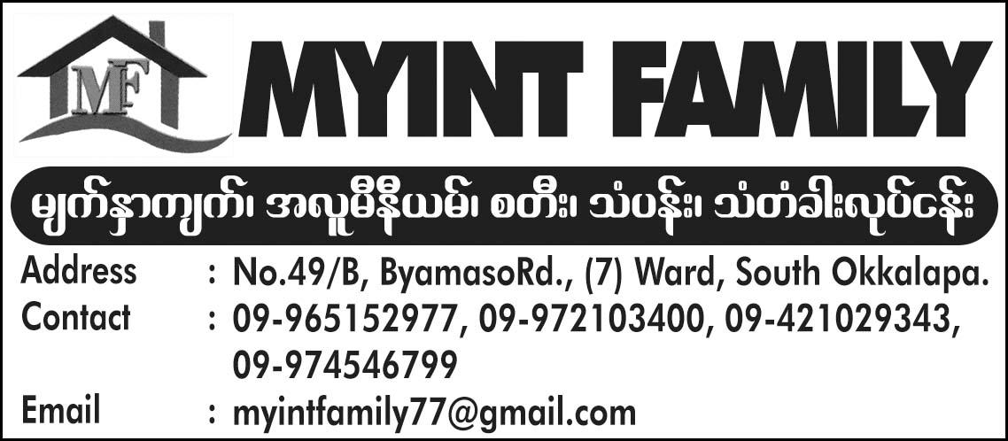 Myint Family