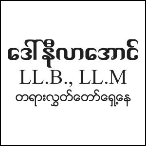 Daw Nilar Aung