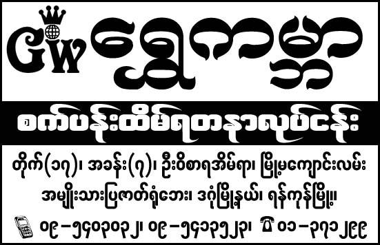 Shwe Kabar