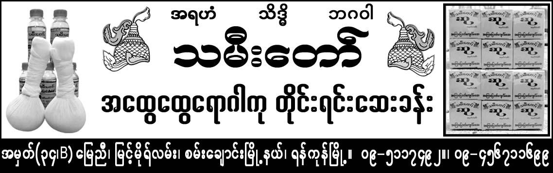 Thameetaw