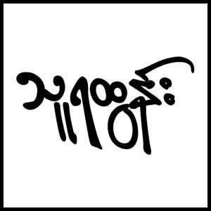 Thura Tun