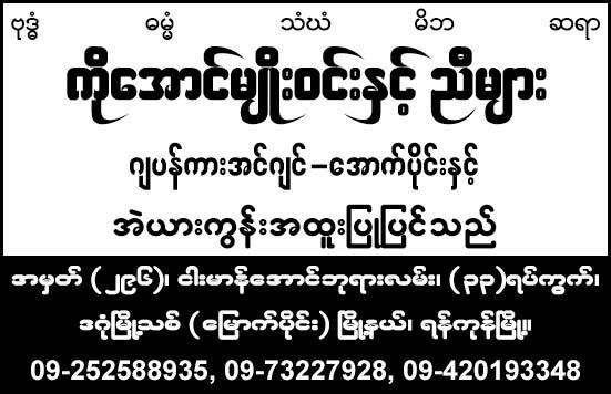 Ko Aung Myo Win and Brothers