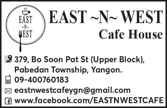 East-N-West