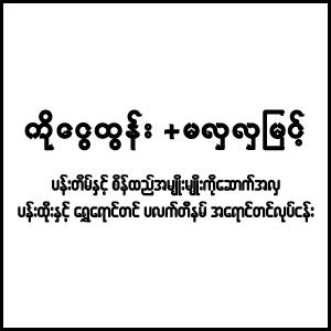 Ko Ngwe Tun + Ma Hla Hla Myint
