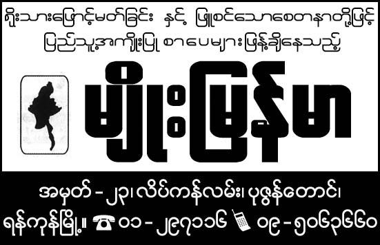 Myo Myanmar
