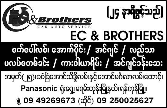 EC and Brothers