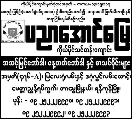 Pyinyar Aung Myay